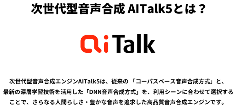 次世代型音声合成 AITalk5.0