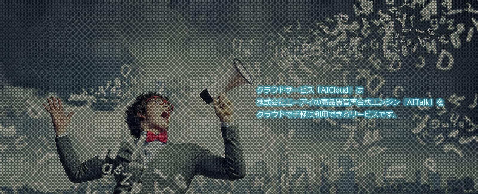 クラウドサービス「AICloud(エーアイクラウド)」は株式会社エーアイの高品質音声合成エンジン「AITalk」をクラウドで手軽に利用できるサービスです。