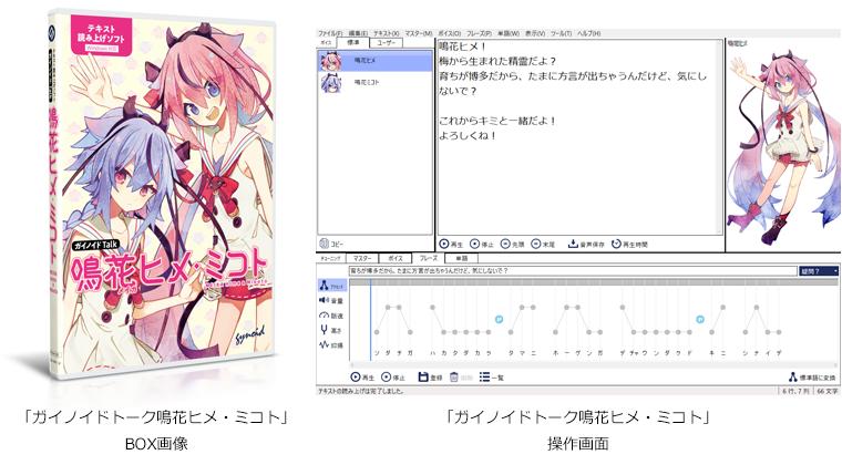 himemiko_Talk1