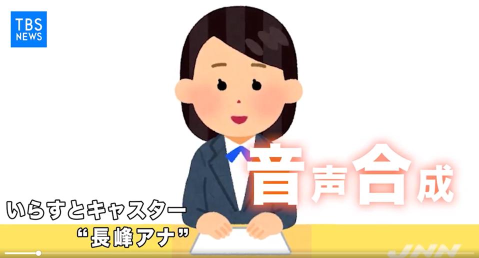 TBS_nagamine