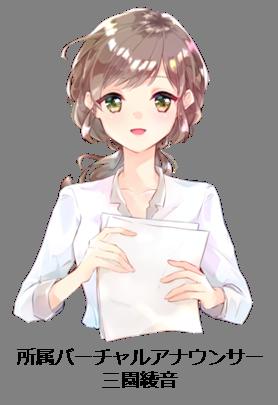 mizono_ayane