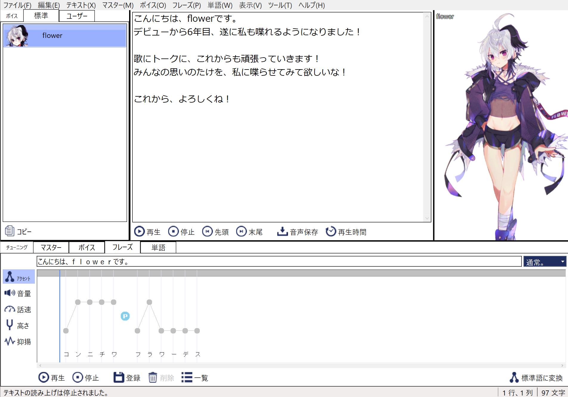flowerTalk_screen