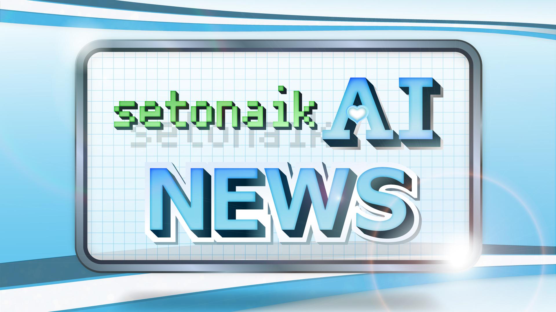 AIニュース01