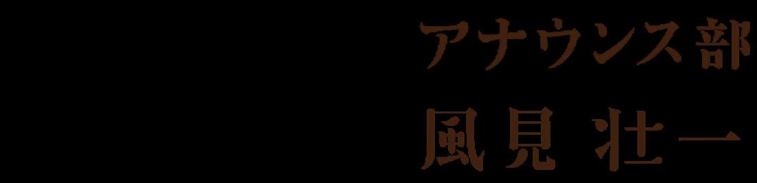 AIVOICE_kazamisoichi_logo