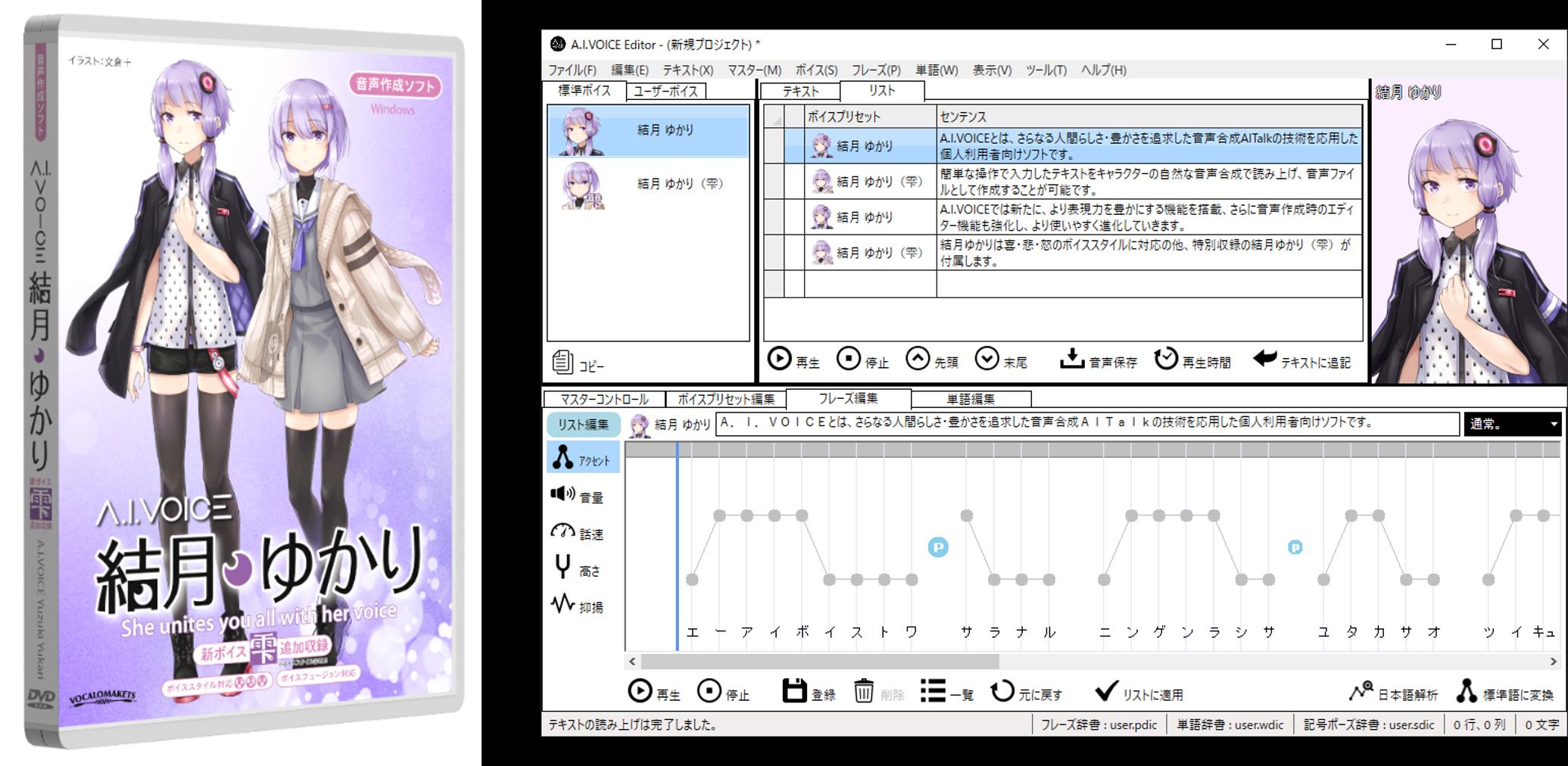 210902AIVOICE_yukari01