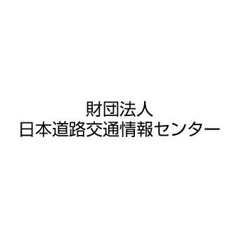 財団法人日本道路交通情報センター