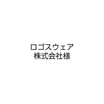 ロゴスウェア株式会社