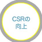 CSRの向上