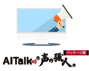 AITalk® 声の職人